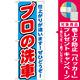 のぼり旗 プロの洗車 (GNB-1549) [プレゼント付]