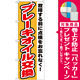 のぼり旗 ブレーキオイル交換 (GNB-1554) [プレゼント付]