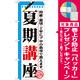 のぼり旗 夏期講座 (GNB-1563) [プレゼント付]