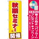 のぼり旗 秋期セミナー開催 (GNB-1581) [プレゼント付]