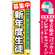 のぼり旗 新年度生徒 募集中 (GNB-1582) [プレゼント付]