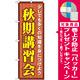 のぼり旗 秋期講習会 (GNB-1591) [プレゼント付]