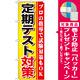 のぼり旗 定期テスト対策 (GNB-1599) [プレゼント付]