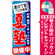 のぼり旗 夏塾 開催中 (GNB-1601) [プレゼント付]