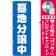 のぼり旗 墓地分譲中 青 (GNB-1602) [プレゼント付]