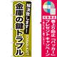 のぼり旗 金庫の鍵トラブル (GNB-163) [プレゼント付]