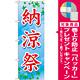 のぼり旗 納涼祭 赤文字(GNB-1646) [プレゼント付]