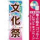 のぼり旗 文化祭 (GNB-1647) [プレゼント付]