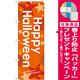 のぼり旗 Happy Halloween オレンジ・カラフル (GNB-1654) [プレゼント付]