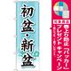 のぼり旗 初盆・新盆 (GNB-1667) [プレゼント付]