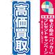 のぼり旗 高価買取 青 (GNB-167) [プレゼント付]
