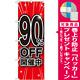 のぼり旗 90%OFF開催中 (GNB-1676) [プレゼント付]