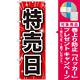 のぼり旗 特売日 (GNB-1689) [プレゼント付]