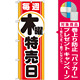 のぼり旗 毎週木曜特売日 (GNB-1693) [プレゼント付]