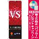 のぼり旗 VSネット通信対応 (GNB-1711) [プレゼント付]