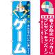 のぼり旗 ゲーム GAME みんなでわいわい楽しく! (GNB-1718) [プレゼント付]