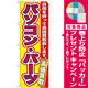 のぼり旗 パソコン・パーツ (GNB-175) [プレゼント付]