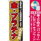 のぼり旗 金・プラチナ 高価買取 (GNB-176) [プレゼント付]