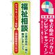 のぼり旗 福祉相談 (GNB-1814) [プレゼント付]