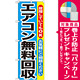 のぼり旗 エアコン無料回収 (GNB-190) [プレゼント付]