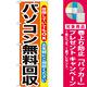 のぼり旗 パソコン無料回収 (GNB-195) [プレゼント付]