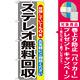 のぼり旗 ステレオ無料回収 (GNB-199) [プレゼント付]