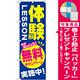 のぼり旗 体験LESSON 無料キャンペーン実施中 (GNB-2131) [プレゼント付]