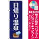 のぼり旗 日帰り温泉 (GNB-2136) [プレゼント付]