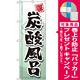 のぼり旗 炭酸風呂 (GNB-2151) [プレゼント付]