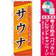 のぼり旗 サウナ (GNB-2173) [プレゼント付]