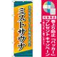 のぼり旗 ミストサウナ (GNB-2174) [プレゼント付]