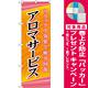 のぼり旗 アロマサービス (GNB-2181) [プレゼント付]