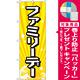 のぼり旗 ファミリーデー (GNB-2212) [プレゼント付]