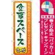 のぼり旗 食事スペース (GNB-2219) [プレゼント付]