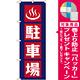 のぼり旗 駐車場 (GNB-2222) [プレゼント付]