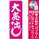 のぼり旗 大売出し ピンク (GNB-2243) [プレゼント付]