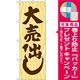 のぼり旗 大売出し 木目 (GNB-2247) [プレゼント付]