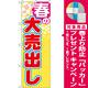 のぼり旗 春の大売出し 黄色ストライプ(GNB-2252) [プレゼント付]