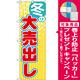 のぼり旗 冬の大売出し 黄色ストライプ(GNB-2255) [プレゼント付]