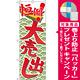 のぼり旗 恒例大売出し (GNB-2256) [プレゼント付]