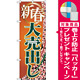 のぼり旗 新春大売出し 右側に花びら (GNB-2259) [プレゼント付]