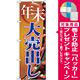 のぼり旗 年末大売出し (GNB-2261) [プレゼント付]