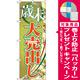 のぼり旗 歳末大売出し 扇子柄(GNB-2262) [プレゼント付]