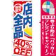 のぼり旗 期間限定店内全品 40%OFF (GNB-2277) [プレゼント付]