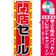 のぼり旗 閉店セール (GNB-2288) [プレゼント付]