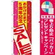 のぼり旗 おかげさまで5周年記念 SALE (GNB-2293) [プレゼント付]