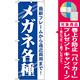 のぼり旗 メガネ各種 (GNB-23) [プレゼント付]