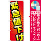 のぼり旗 緊急値下げ (GNB-2303) [プレゼント付]