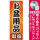 のぼり旗 お盆用品取扱 (GNB-2349) [プレゼント付]