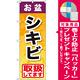 のぼり旗 お盆シキビ (GNB-2351) [プレゼント付]